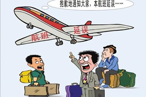 民航新规:天气原因致航班延误