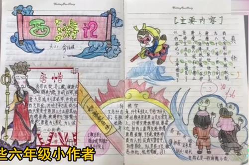 6年级小学生手抄报太惊艳