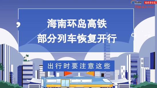 漫新闻丨海南环岛高铁部分列车恢复开行,出行的市民一定要看→