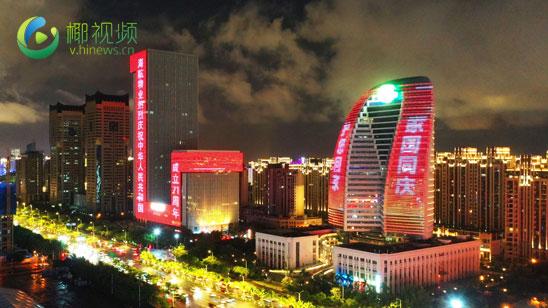 椰视频丨瞰海南:国庆中秋主题灯光秀在海口上演