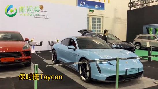 椰视频|100多款车型参展 第五届海南新能源车展暨新能源汽车下乡海南站活动举行