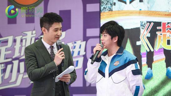 椰视频|韩乔生、杨晨、武艺 《超球少年》栏目携大咖亮相海口