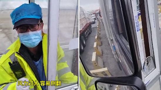 视频丨暖心!货车遇大风不能通行 检查站民警帮录视频给货主解释