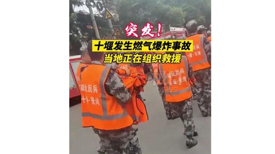 视频   湖北十堰发生燃气爆炸事故 多人受困