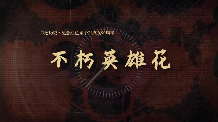 """不朽英雄花・纪念红色娘子军成立90周年   刘文韶:寻找""""红色女军"""" 妙笔书华章"""