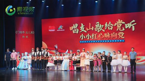 海南省少儿民歌文化季圆满落幕 海南优秀民歌唱响椰城