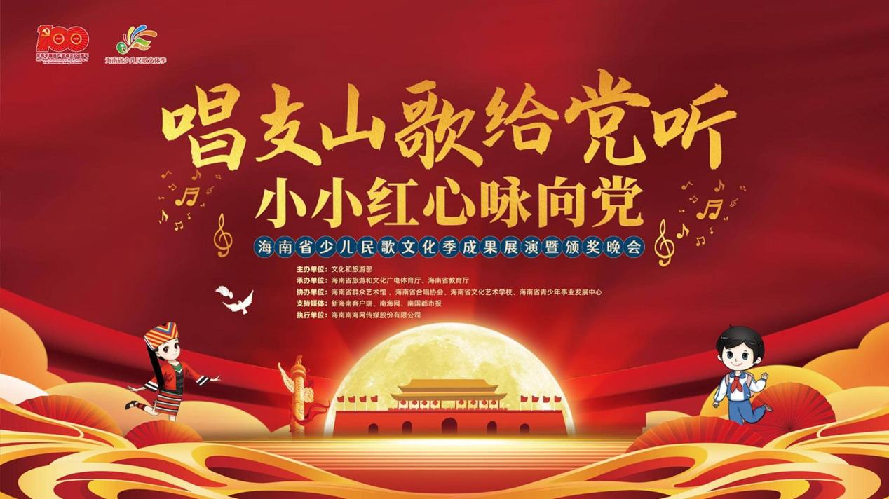 海南省少儿民歌文化季成果展演暨颁奖晚会