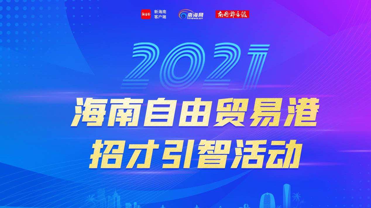 2021年海南自贸港招才引智活动启动仪式举行