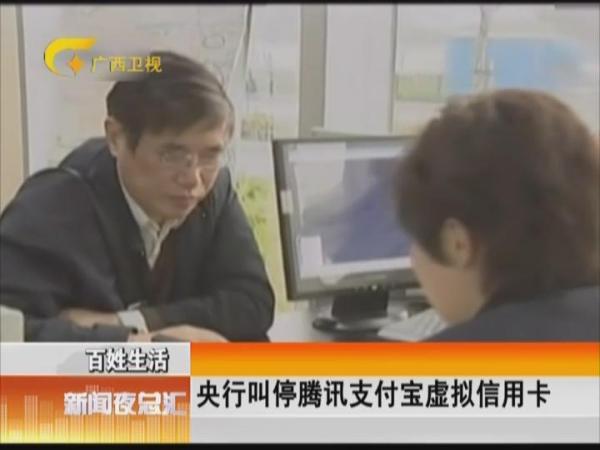 个人 央行/央行叫停腾讯支付宝虚拟信用卡2014/03/15 20:11:19