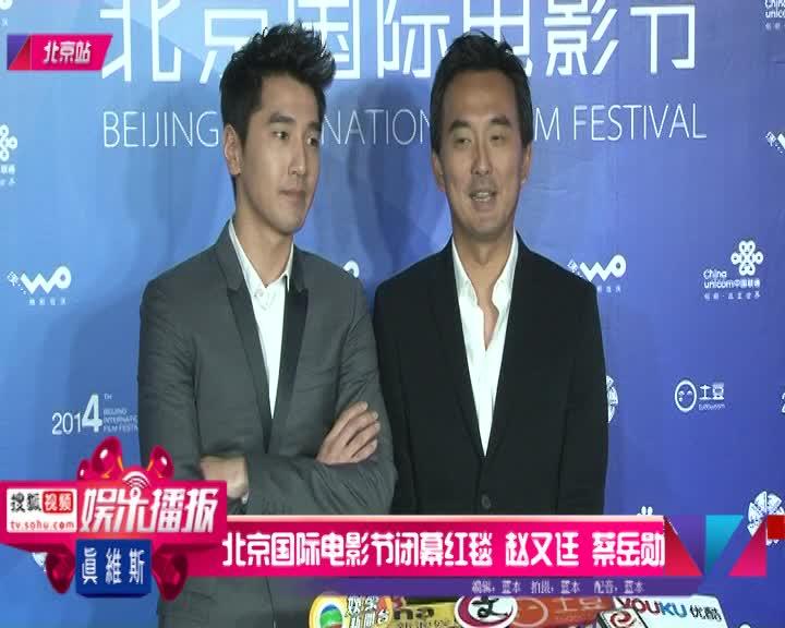 第四届北京国际电影节闭幕红毯采访 赵又廷:有结婚计划我会对外宣布图片