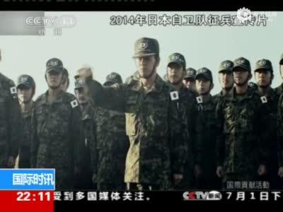 日本用美女拍征兵宣传片
