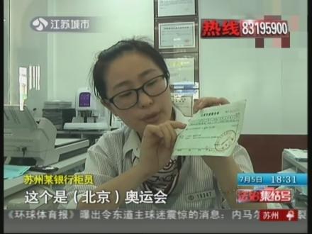 招远命案嫌犯张立东:我不怕法律 我信神 - 海