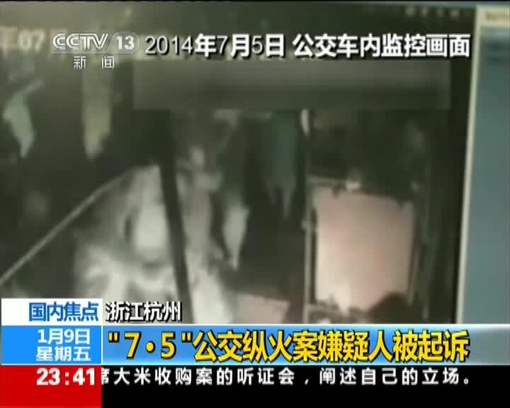 """浙江杭州""""7·5""""公交纵火案嫌疑人被起诉"""