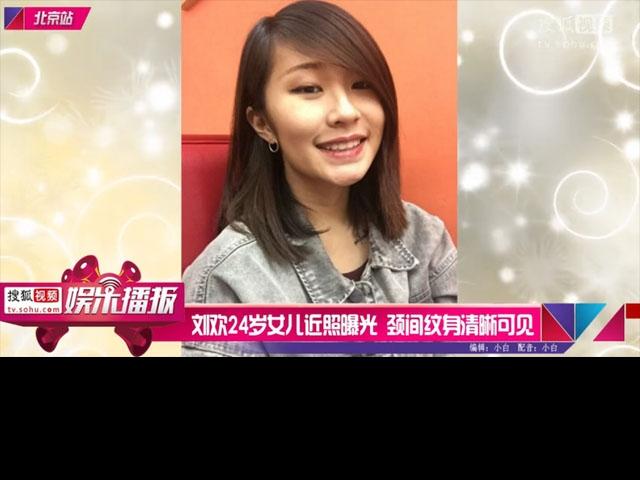 刘欢24岁女儿近照曝光 颈间纹身清晰可见
