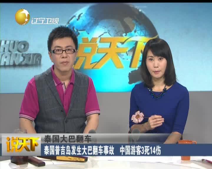 泰国普吉岛大巴翻车事故 中国游客3死14伤