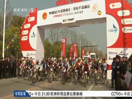中国自行车联赛千岛湖站圆满落幕