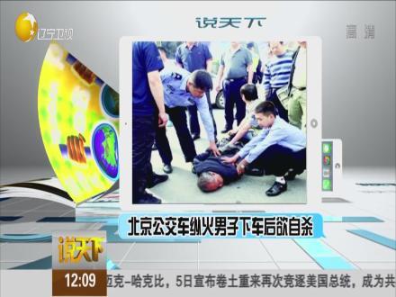 北京公交车纵火男子下车后欲自杀