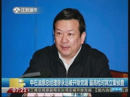 中石油原总经理廖永远被开除党籍最高检对其立