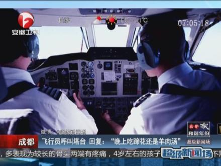 成都:飞行员呼叫塔台回复